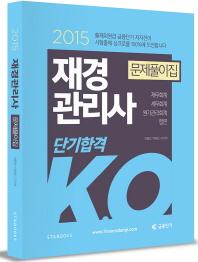재경관리사 문제풀이집(2015)(단기합격 KO)