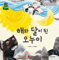해와 달이 된 오누이(파인애플 국어동화 15)(양장본 HardCover)