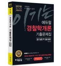 경찰학개론 기출문제집 실전(2018)(이기는!)