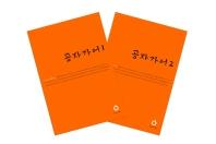 공자가어 세트(올재 클래식스 168-169)(전2권)