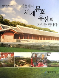 서울에서 세계문화유산의 가치를 만나다(서울역사강좌 3)