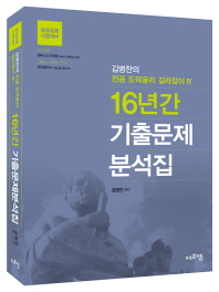 16년간 기출문제분석집(김병찬의 전공 도덕윤리 길라잡이 4)