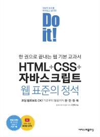 HTML+CSS+자바스크립트 웹 표준의 정석(Do it!)