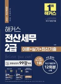 전산세무 2급 이론+실기+최신기출(2021)(해커스)(개정판)