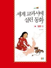 세계 교과서에 실린 동화: 일본 편