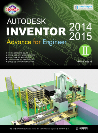 Autodesk Inventor(오토데스크 인벤터) 2014 & 2015 Advance for Engineer. 2