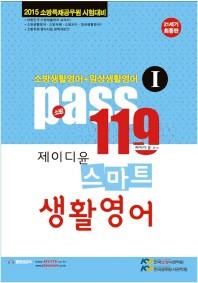 제이디윤 스마트 생활영어(PASS119)