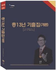 소방학개론 총13년 기출집(개론)(2018)