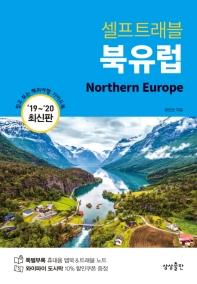 북유럽 셀프트래블(2019~2020)