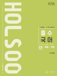 고등 국어 문법(언어) 화법 작문(2020)(2021 수능대비)(홀수(Holsoo))