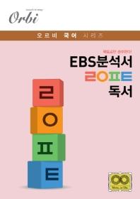 EBS분석서 ㄹㅇㅍㅌ 독서