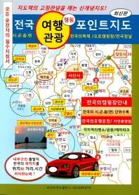 전국 여행 관광 포인트지도(스프링)