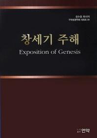 창세기 주해(김수흥 목사의 구약성경주해 시리즈 1)(양장본 HardCover)