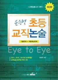 윤승현 초등교직 논술