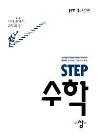 STEP 고등 수학(상)