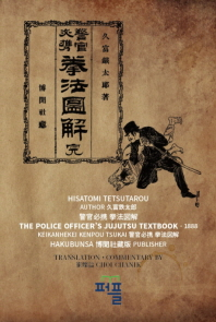 THE POLICE OFFICER'S JUJUTSU TEXTBOOK