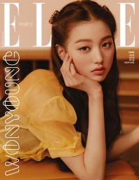 엘르(ELLE)(2019년 2월호)(B형)