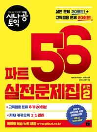 시나공 토익 파트 56 실전문제집 시즌. 2