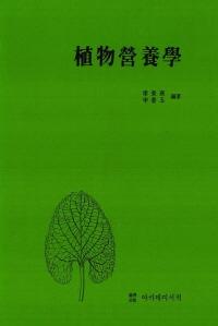 식물영양학