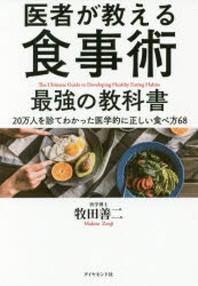 [보유]醫者が敎える食事術最强の敎科書 20万人を診てわかった醫學的に正しい食べ方68