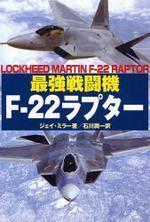 最强戰鬪機F-22ラプタ―