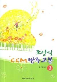 CCM 반주교본 1