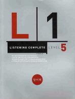 LISTENING COMPLETE LEVEL. 5(CD1장포함)
