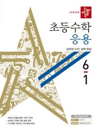 초등 수학 6-1 응용(2020)