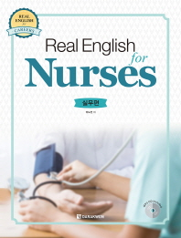 Real English for Nurses  실무편