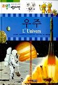 우주(라루스백과사전 4)