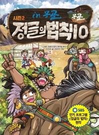 정글의 법칙. 10: 몽골