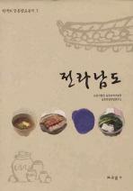 전라남도(한국의 전통향토음식 7)