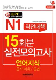 신 일본어능력시험 직전대책 15일(N1): 언어지식