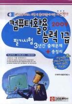 컴퓨터활용능력 1급 필기시험 3년간 출제문제+총정리(2009)(8절)(Paperback)