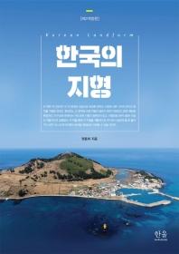 한국의 지형(개정판 2판)