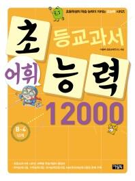 초등교과서 어휘 능력 12000: B-4단계(초등학생의 학습 능력이 자라는 초능력)