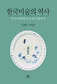 한국미술의 역사