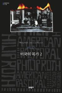 미국의 목가. 2(문학동네 세계문학전집 118)