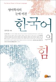 한국어의 힘(영어학자의 눈에 비친)