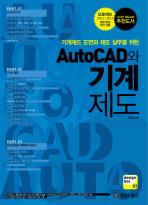 AUTOCAD와 기계 제도