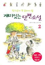 재미있는 단편소설 2(청소년이 꼭 읽어야 할)
