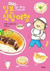 일본 식탐여행(배빵빵)