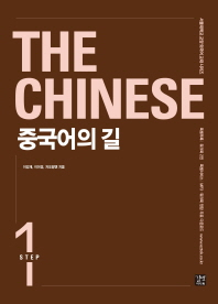 중국어의 길 Step. 1