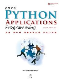 코어 파이썬 애플리케이션 프로그래밍