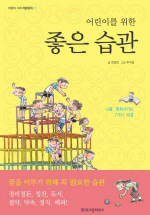 어린이를 위한 좋은 습관(어린이 자기계발동화 11)