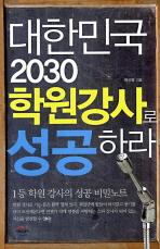 대한민국 2030 학원강사로 성공하라