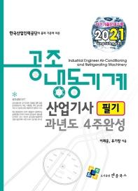 공조냉동기계산업기사 필기 과년도 4주완성(2021)(10판)
