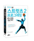 스트럿츠 2 프로그래밍 입문(CD1장포함)(DYNAMIC 2)