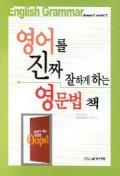 영어를 진짜 잘하게 하는 영문법책