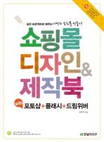 쇼핑몰 디자인 제작북(CD1장포함)